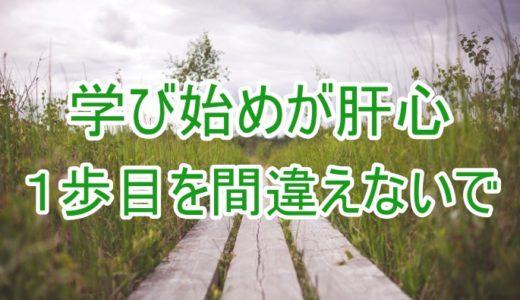 一から英語を勉強してすぐに英語を話せるようになる方法