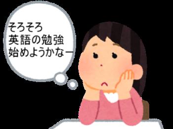 英語の勉強を始めたい人は必読