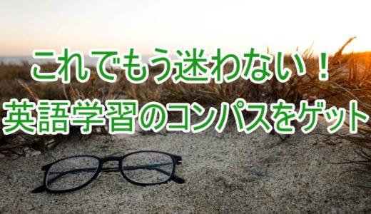 英語の勉強方法が分からないときに読む目から鱗な話