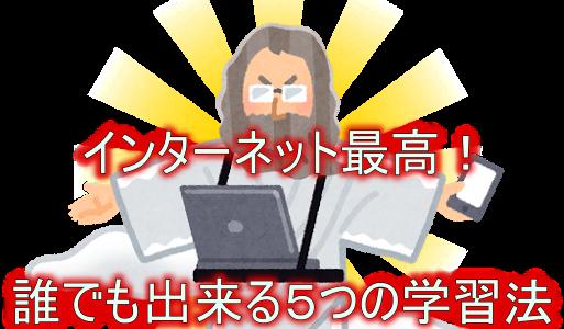 インターネットを駆使した英語勉強法5選