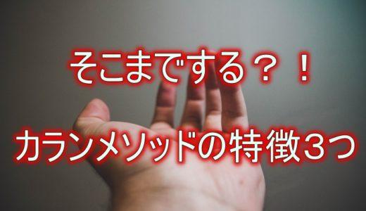 カランメソッドの特徴:英語が話せるようになる3つの仕組み