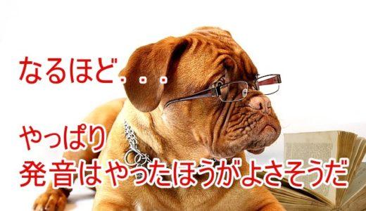 発音を学ぶと英会話学習はこんなに変わる