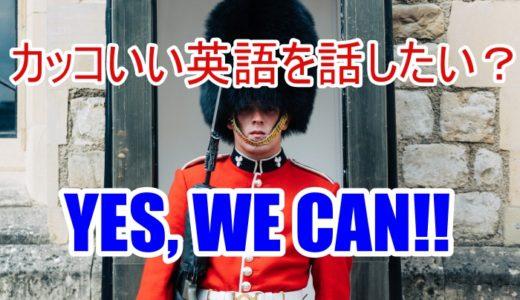 ネイティブ並みの英語発音を手に入れることは不可能ではない