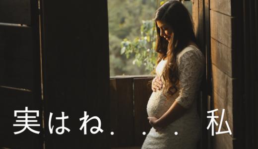 「妊娠してるの」は英語でなんて言う?