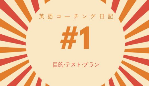 英語コーチング 日記 #1:目的~テスト~学習プラン決定