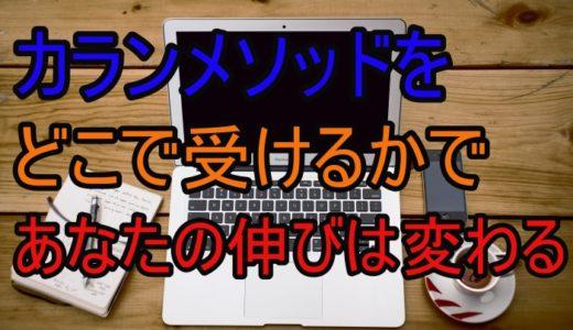 【2019年】カランメソッド取り扱いオンライン英会話スクール19社