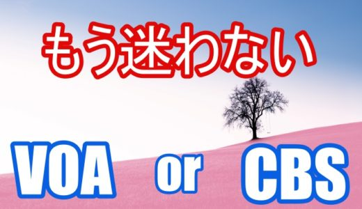 【必見】スーパーエルマーはVOAとCBSのどちらのコースがいい?