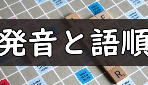 「日本語と英語は、発音も語順も全然違います。」は英語でなんて言う?
