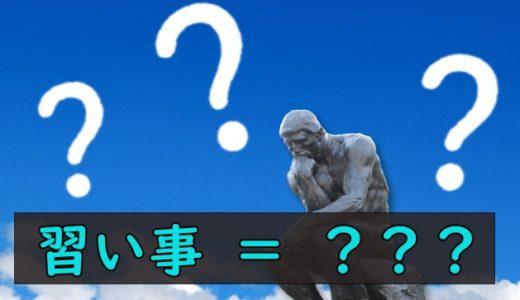 「過去に何か習い事とかしてた?」は英語でなんて言う?