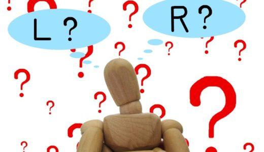 【英語の発音】日本人が苦手なRの発音のコツと「LとR」の違い