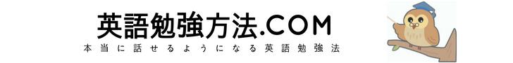 英語勉強方法.COM