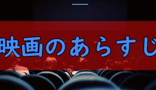 「映画のあらすじ」は英語でなんて言う?