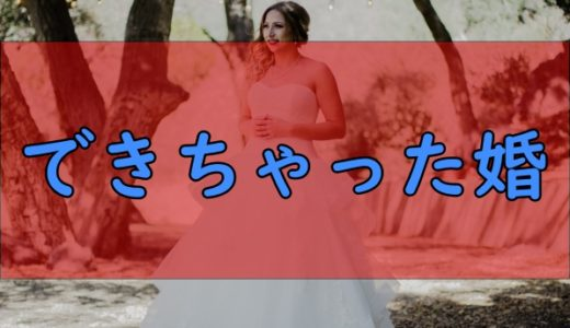 「でき婚・できちゃった婚・出来ちゃった結婚」英語でなんて言う?