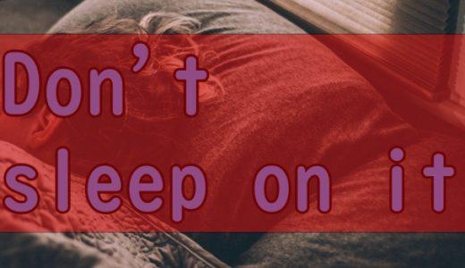英語ネイティブが使う「Don't sleep on it」の意味