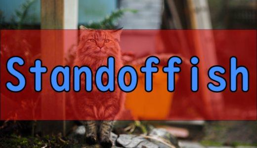 英語ネイティブが使う「standoffish」の意味