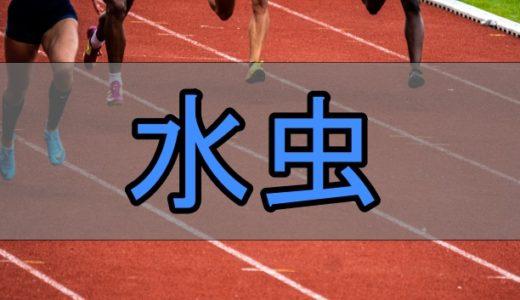水虫が英語で「athlete's foot」と呼ばれる由来は何?